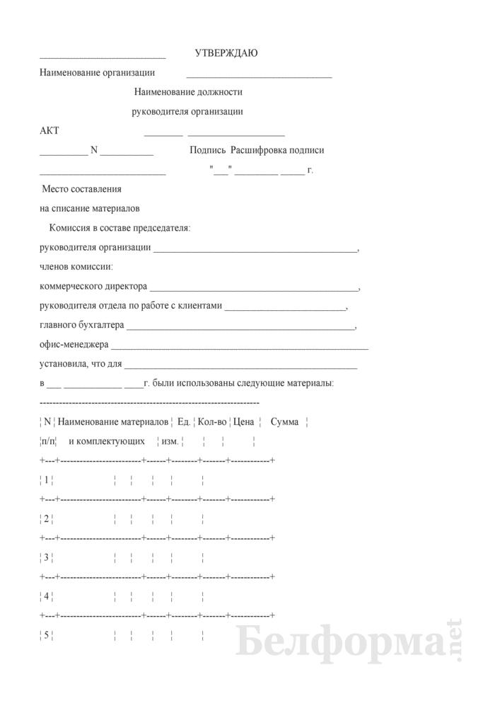 Примерная форма акта на списание материалов. Страница 1