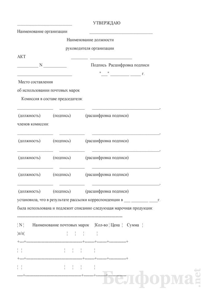 Примерная форма акта об использовании почтовых марок. Страница 1