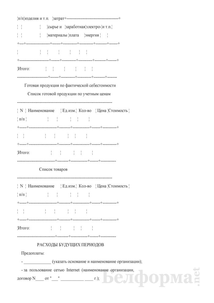 Примерный передаточный акт. Страница 4