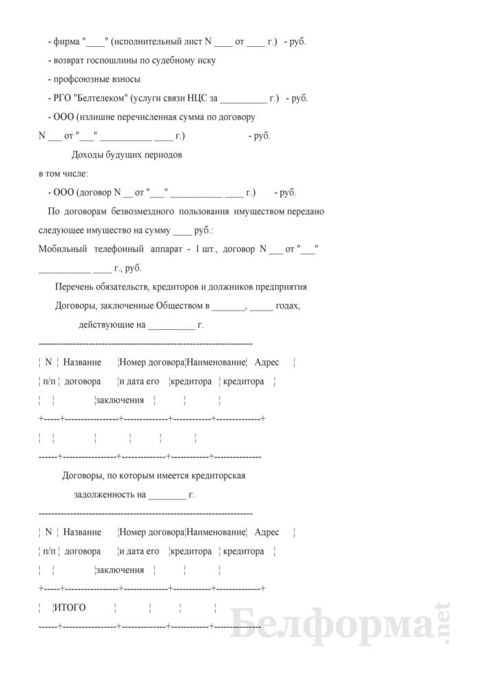 Примерный передаточный акт. Страница 7
