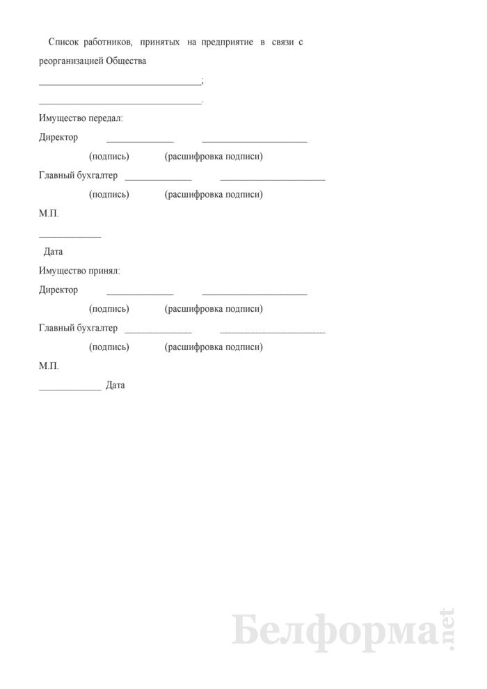 Примерный передаточный акт. Страница 8