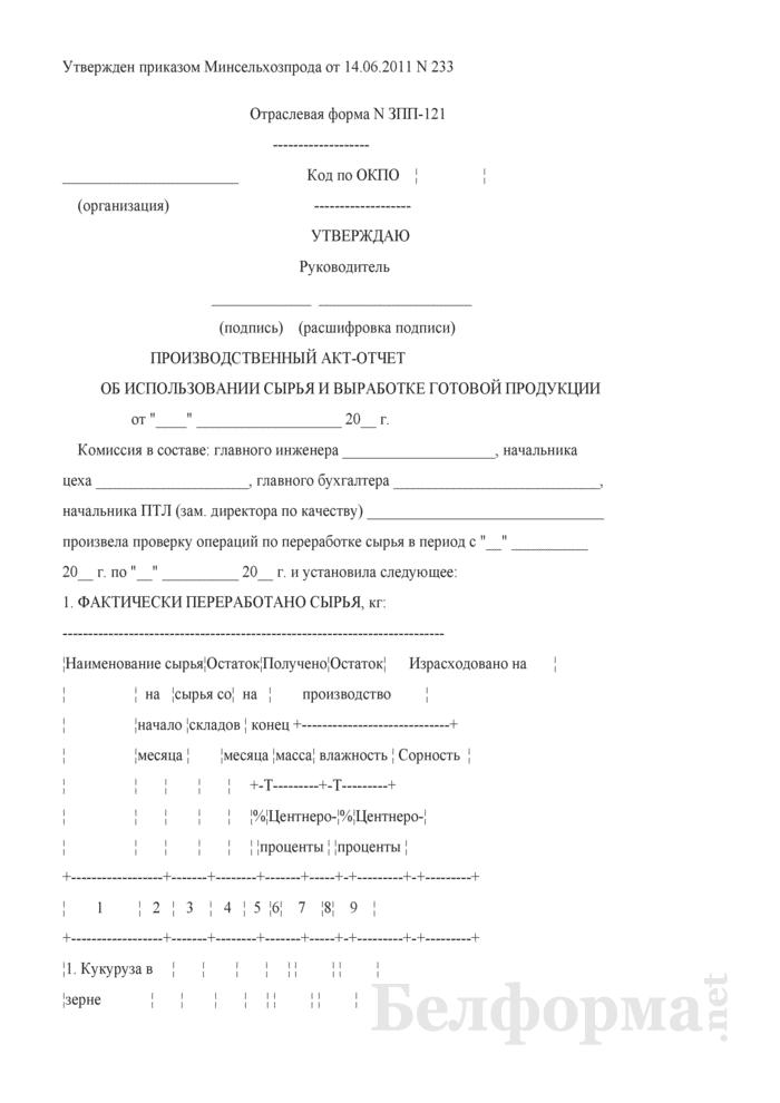 Производственный акт-отчет об использовании сырья и выработке готовой продукции (Форма № ЗПП-121). Страница 1