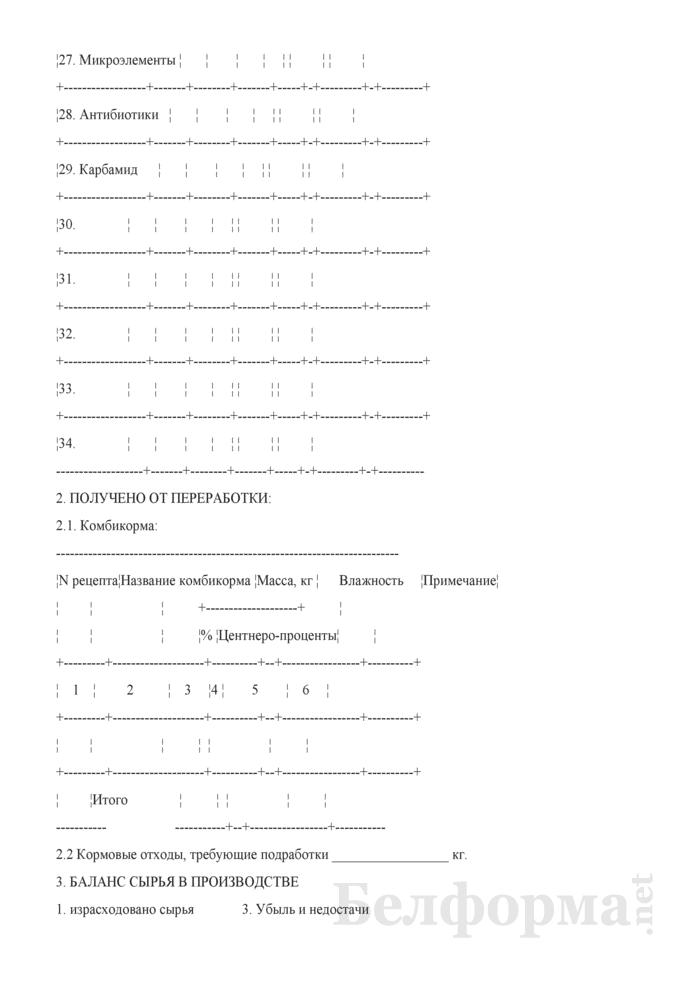 Производственный акт-отчет об использовании сырья и выработке готовой продукции (Форма № ЗПП-121). Страница 4
