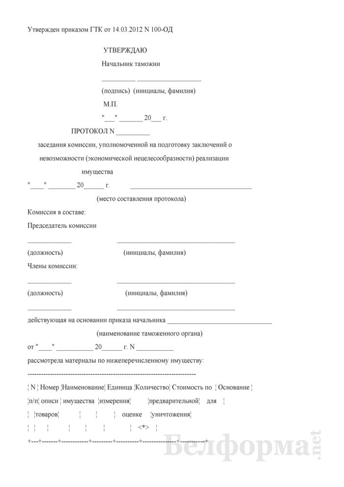 Протокол заседания комиссии, уполномоченной на подготовку заключений о невозможности (экономической нецелесообразности) реализации имущества. Страница 1