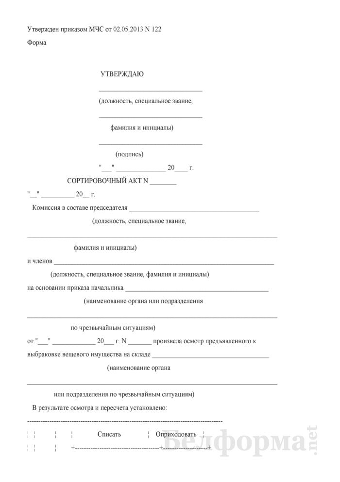 Сортировочный акт. Страница 1