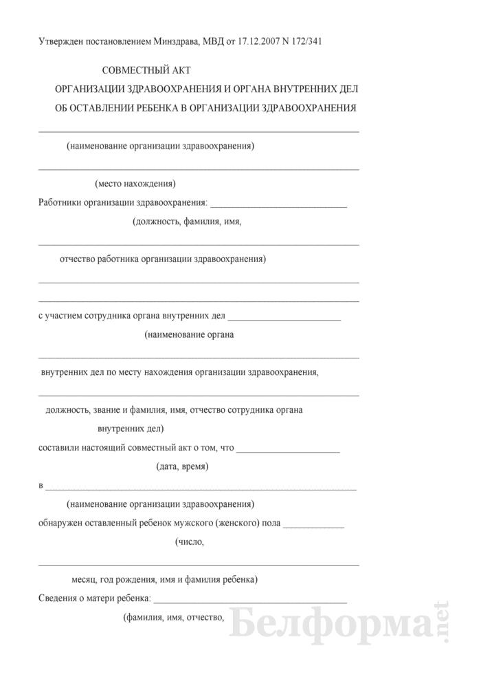 Совместный акт организации здравоохранения и органа внутренних дел об оставлении ребенка в организации здравоохранения. Страница 1