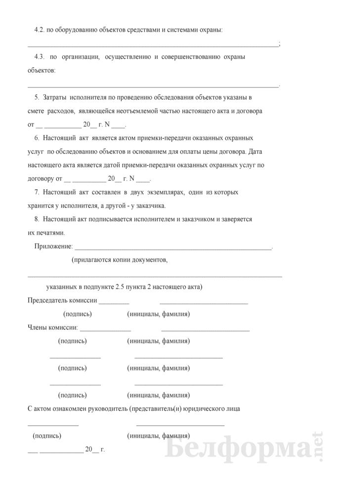 Типовой договор об оказании Департаментом охраны Министерства внутренних дел охранных услуг по обследованию объектов и выдаче рекомендаций по организации, осуществлению и совершенствованию их охраны. Страница 12