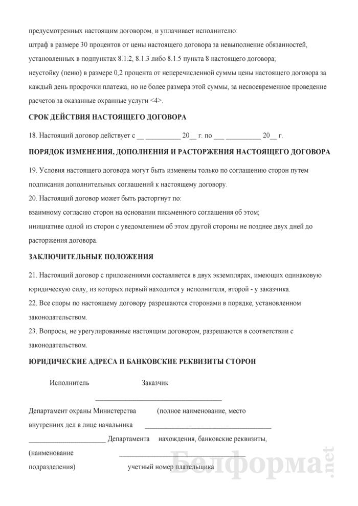 Типовой договор об оказании Департаментом охраны Министерства внутренних дел охранных услуг по обследованию объектов и выдаче рекомендаций по организации, осуществлению и совершенствованию их охраны. Страница 6
