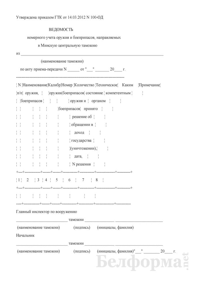 Ведомость номерного учета оружия и боеприпасов, направляемых в Минскую центральную таможню. Страница 1