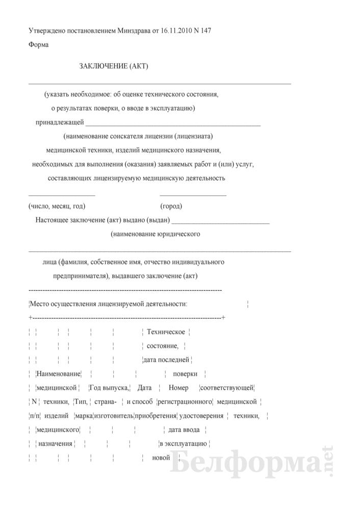 Заключение (акт) об оценке технического состояния и результатах поверки и (или) вводе в эксплуатацию принадлежащей соискателю специального разрешения (лицензии) (лицензиату) на праве собственности, хозяйственного ведения, оперативного управления или ином законном основании медицинской техники, изделий медицинского назначения, необходимых для выполнения (оказания) заявляемых работ и (или) услуг, составляющих лицензируемую медицинскую деятельность. Страница 1