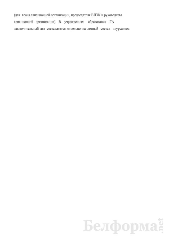 Заключительный акт по результатам медицинского освидетельствования летного состава, диспетчеров УВД, бортпроводников, бортоператоров авиационной организации, проведенного ВЛЭК. Страница 2