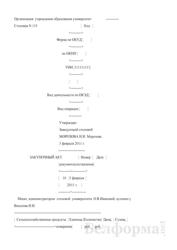 Закупочный акт (Образец заполнения). Страница 1