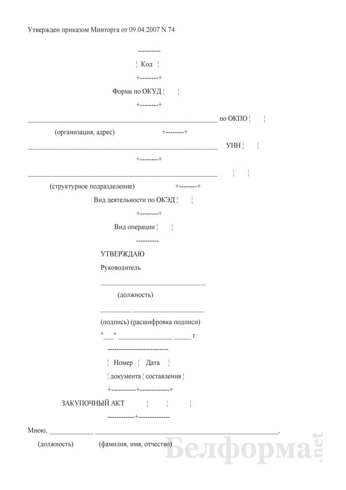 Закупочный акт (закупка сельскохозяйственной продукции за наличный расчет у физических лиц). Страница 1