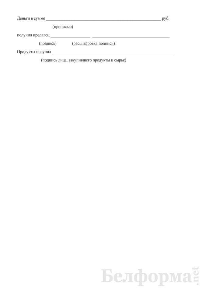 Закупочный акт (закупка сельскохозяйственной продукции за наличный расчет у физических лиц). Страница 3