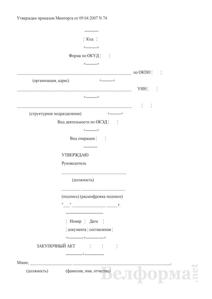 Закупочный акт (закупка сельскохозяйственной продукции за наличный расчет у индивидуальных предпринимателей). Страница 1