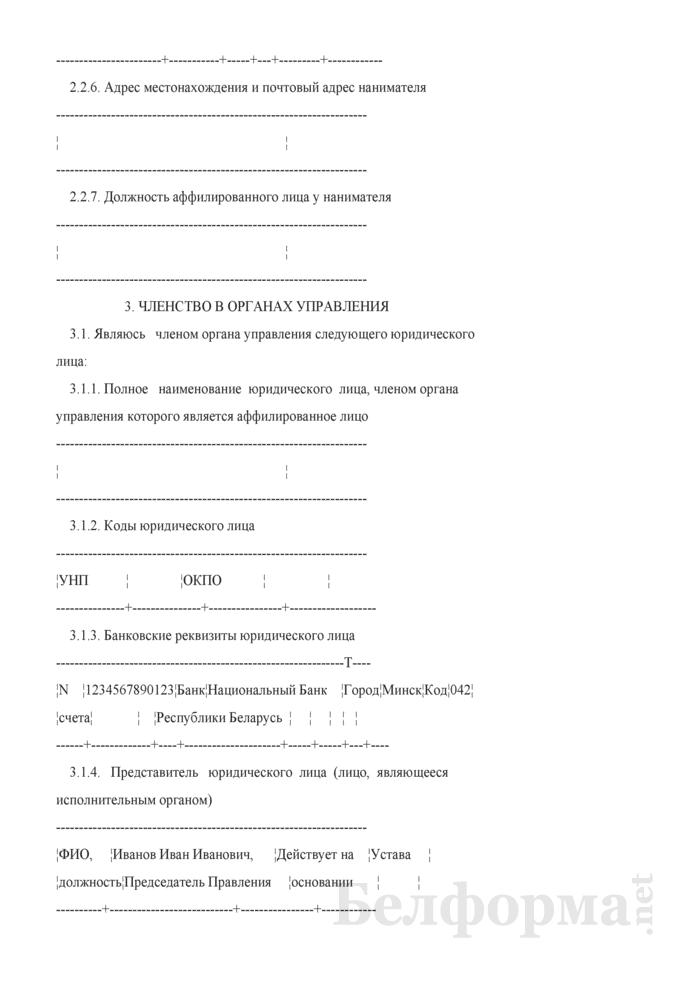 Анкета аффилированного лица (физическое лицо). Страница 8