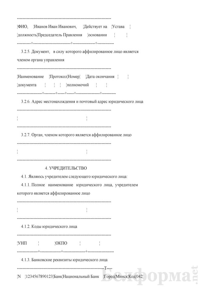 Анкета аффилированного лица (физическое лицо). Страница 10