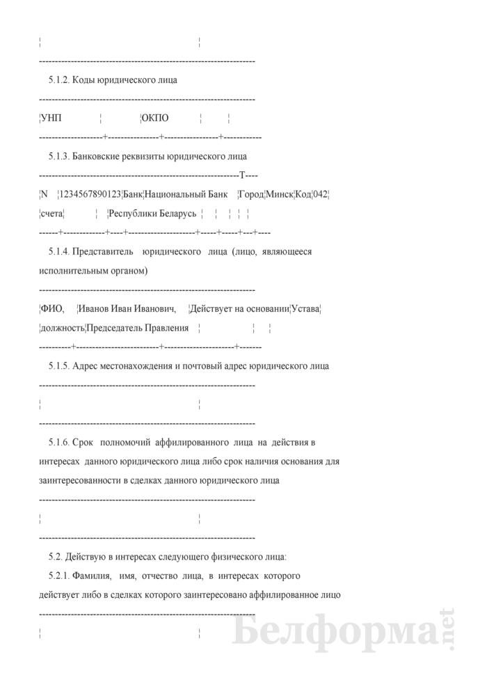 Анкета аффилированного лица (юридическое лицо). Страница 11
