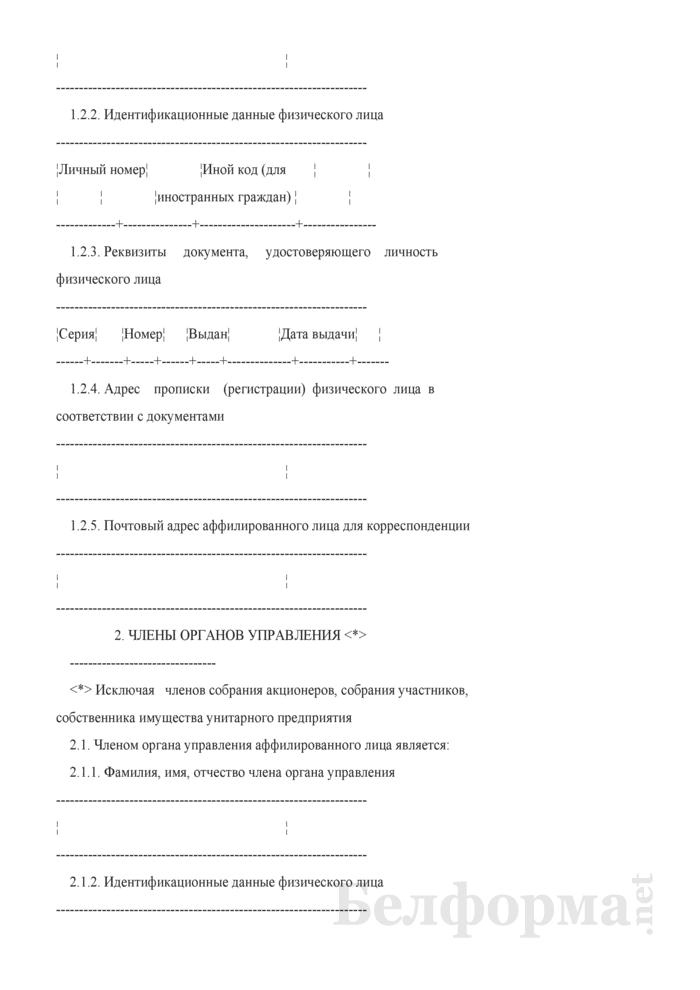 Анкета аффилированного лица (юридическое лицо). Страница 5