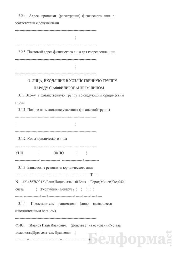 Анкета аффилированного лица (юридическое лицо). Страница 7