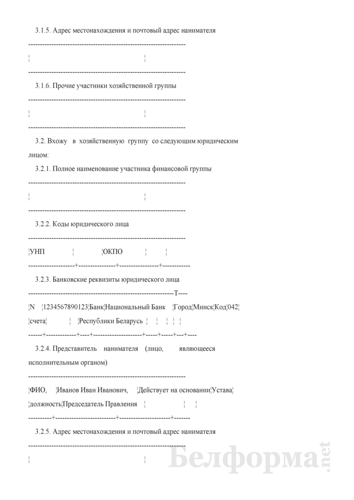 Анкета аффилированного лица (юридическое лицо). Страница 8