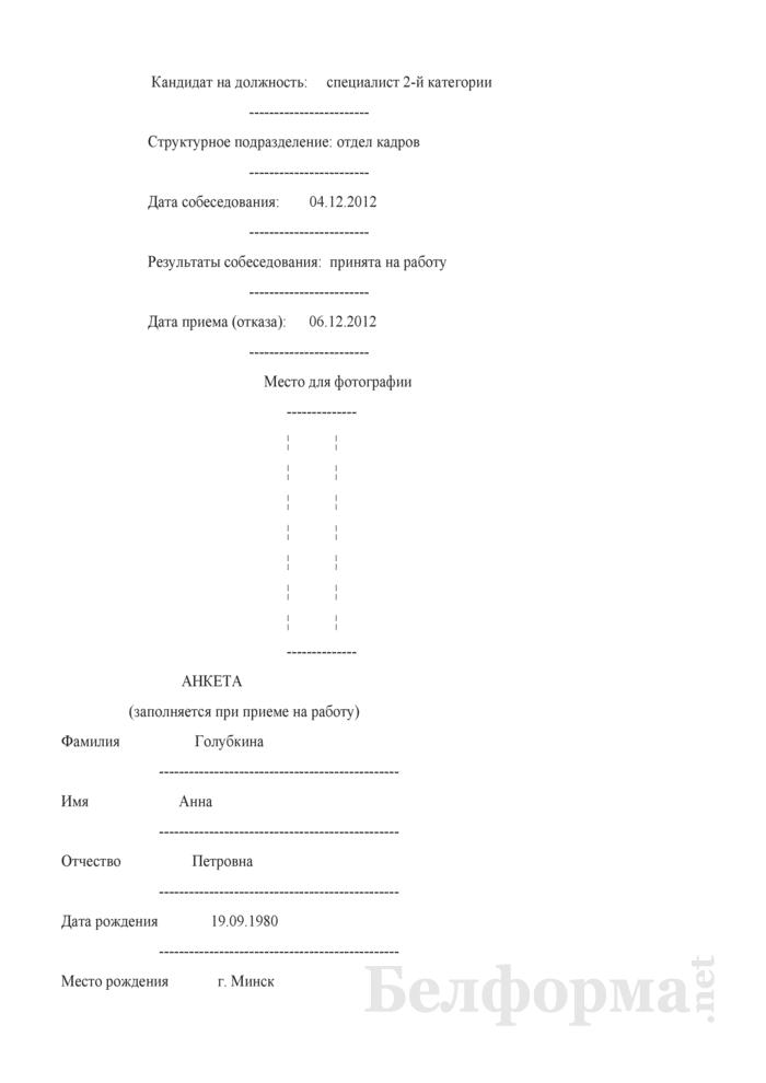 Анкета (для личного дела)(Образец заполнения). Страница 1