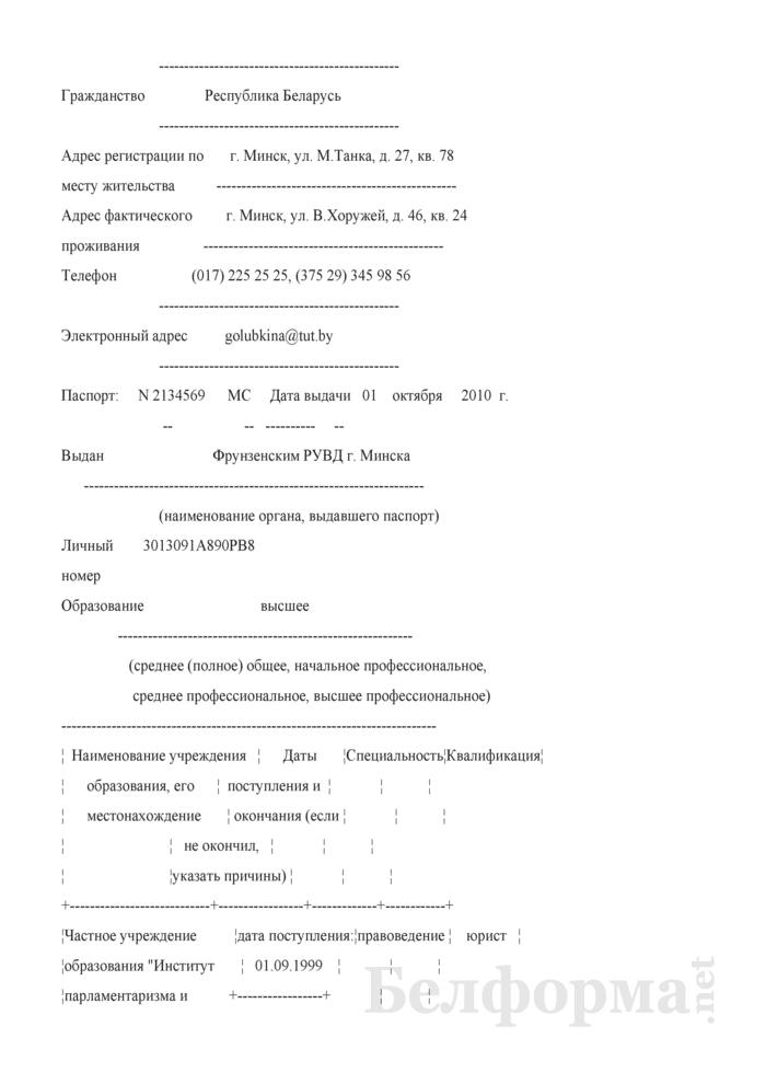 Анкета (для личного дела)(Образец заполнения). Страница 2