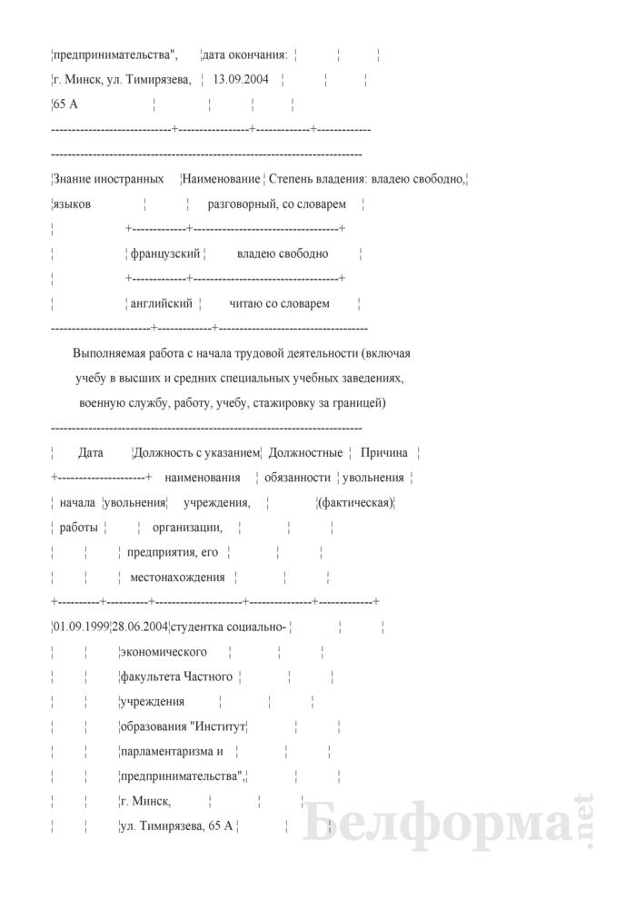 Анкета (для личного дела)(Образец заполнения). Страница 3