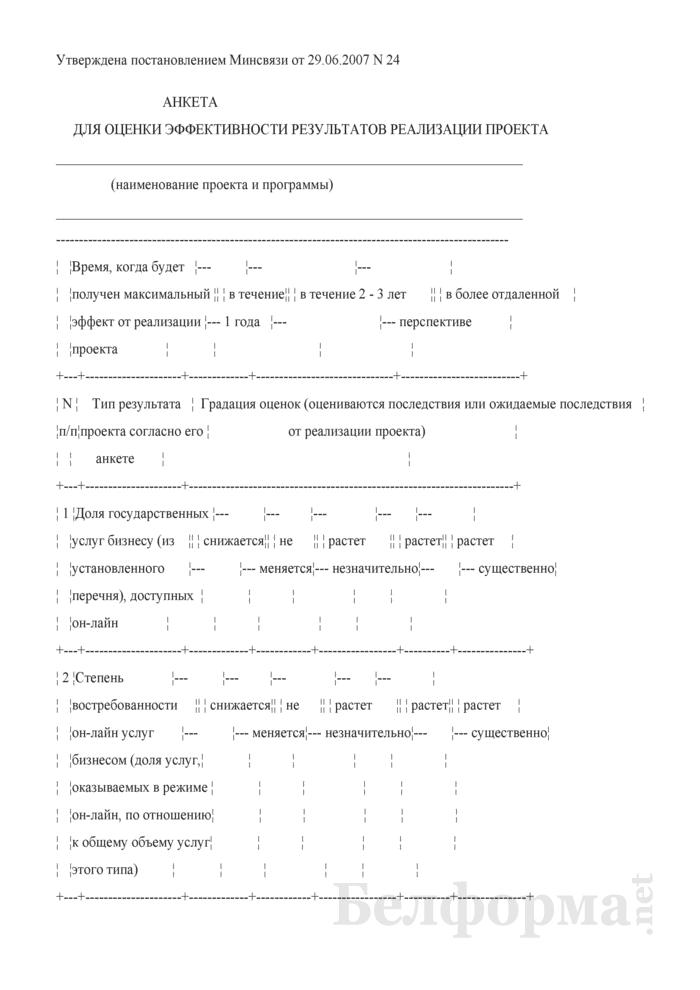 Анкета для оценки эффективности результатов реализации проекта по информатизации. Страница 1