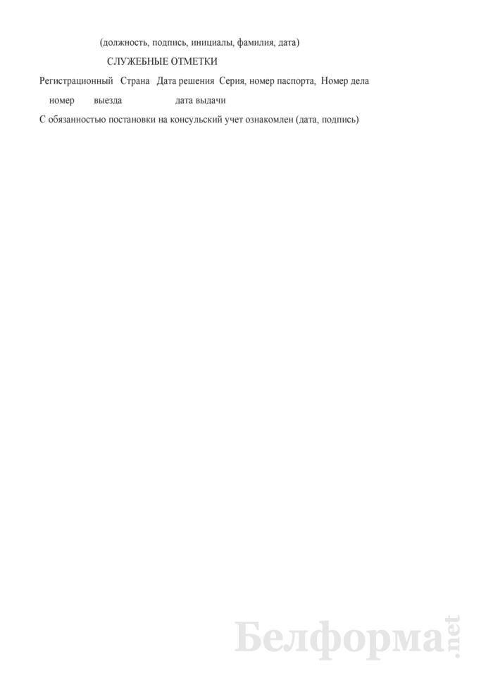 Анкета для оформления паспорта серии РР (Форма 2). Страница 4