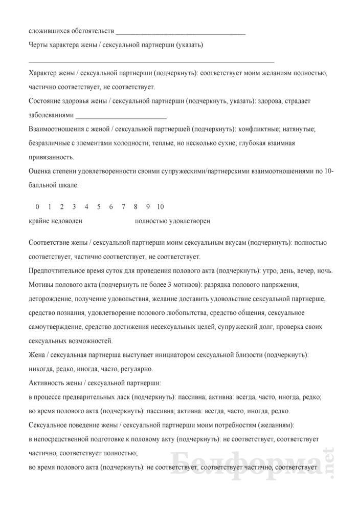 Анкета для пациента мужского пола (при проведении сексологического обследования). Страница 6