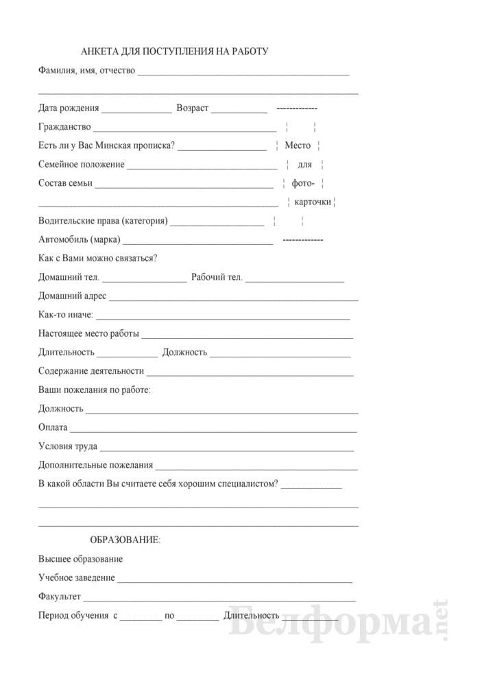 Анкета для поступления на работу. Страница 1
