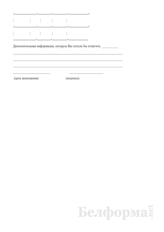 Анкета для поступления на работу. Страница 4