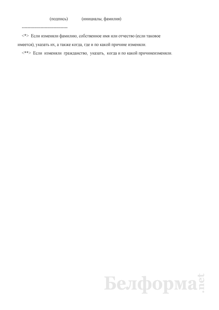 Анкета (для прохождения аттестации антикризисному управляющему при банкротстве банка). Страница 2