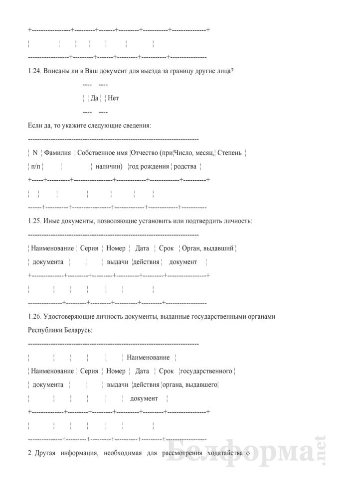 Анкета иностранца, ходатайствующего о предоставлении статуса беженца или дополнительной защиты в Республике Беларусь. Страница 4