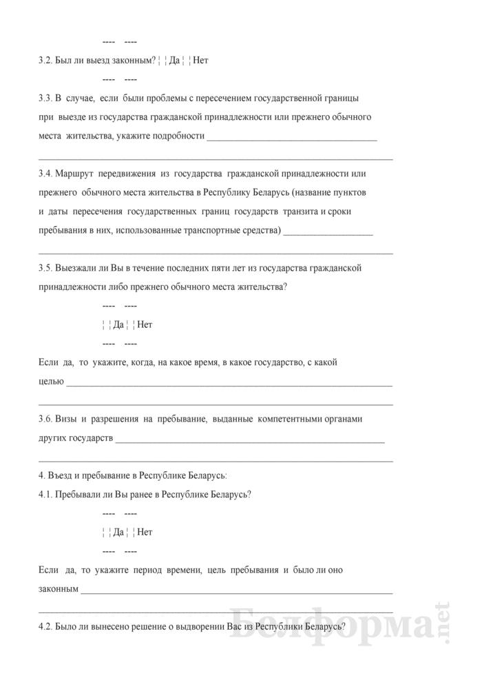 Анкета иностранца, ходатайствующего о предоставлении статуса беженца или дополнительной защиты в Республике Беларусь. Страница 6