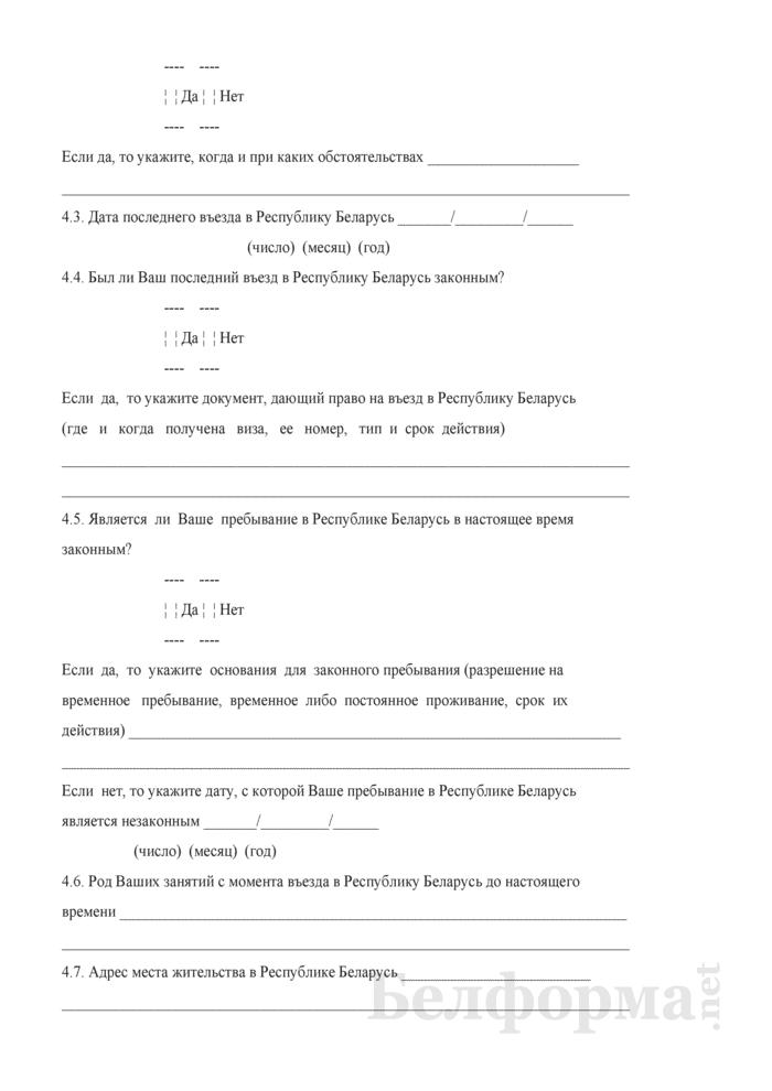 Анкета иностранца, ходатайствующего о предоставлении статуса беженца или дополнительной защиты в Республике Беларусь. Страница 7