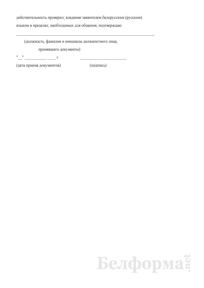 Анкета к заявлению о приеме в гражданство (о выходе из гражданства). Страница 6