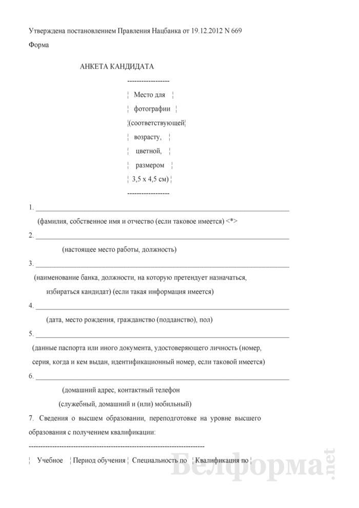 Анкета кандидата (на должности руководителя, главного бухгалтера, их заместителей, независимого директора, члена коллегиального исполнительного органа банка). Страница 1
