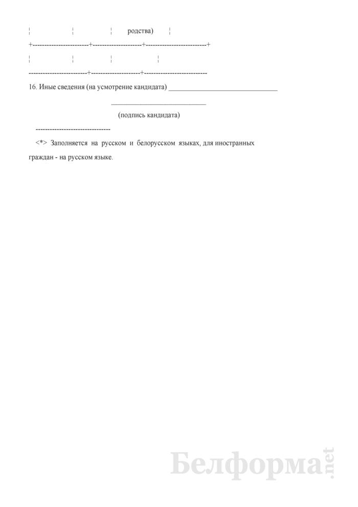 Анкета кандидата (на должности руководителя, главного бухгалтера, их заместителей, независимого директора, члена коллегиального исполнительного органа банка). Страница 3