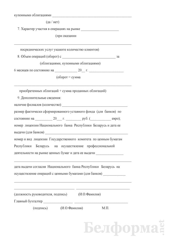 Анкета кандидата в первичные инвесторы на рынке государственных краткосрочных облигаций Республики Беларусь и государственных долгосрочных облигаций с купонным доходом. Страница 2