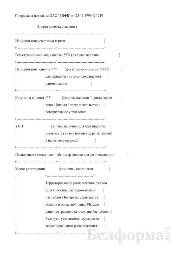 Анкета клиента участника, представляемая для получения права на совершение сделок за счет клиента. Страница 1