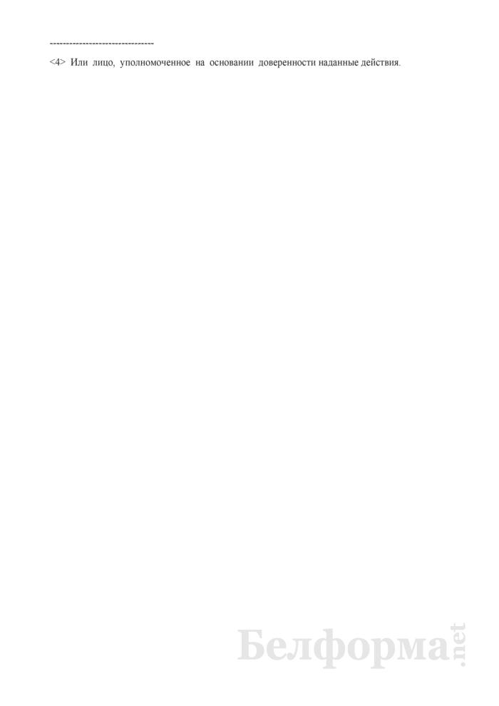 """Анкета клиента участника торгов в ОАО """"Белорусская валютно-фондовая биржа"""". Страница 2"""