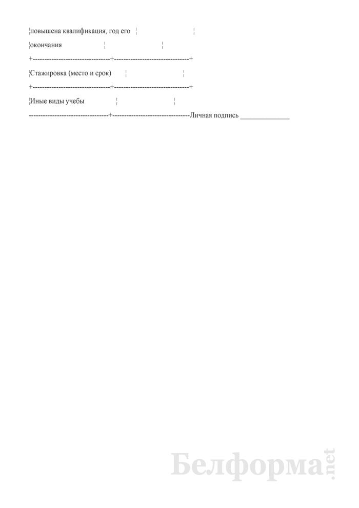 Анкета лица, сдающего квалификационный экзамен, впервые поступающего на государственную службу. Страница 2