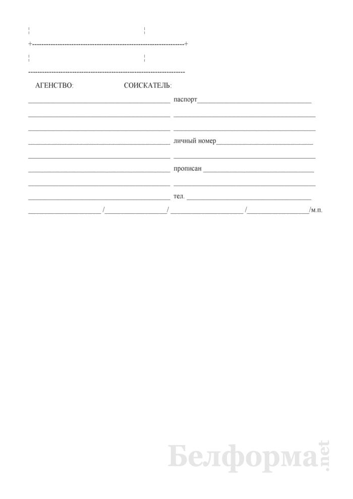 Анкета на поиск работы в Российской Федерации. Страница 6