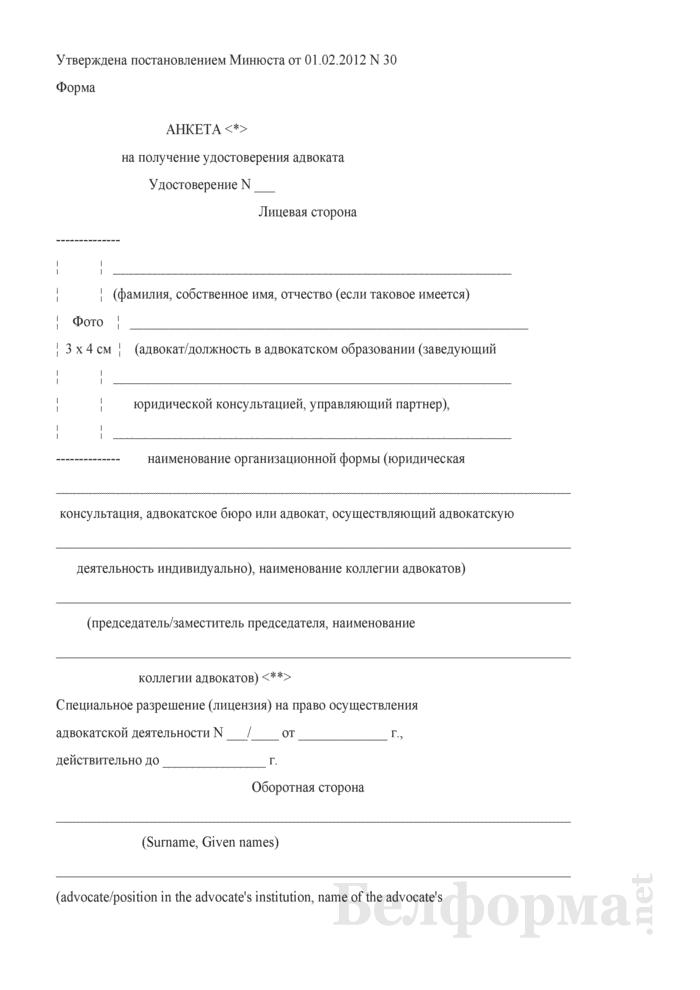 Анкета на получение удостоверения адвоката. Страница 1