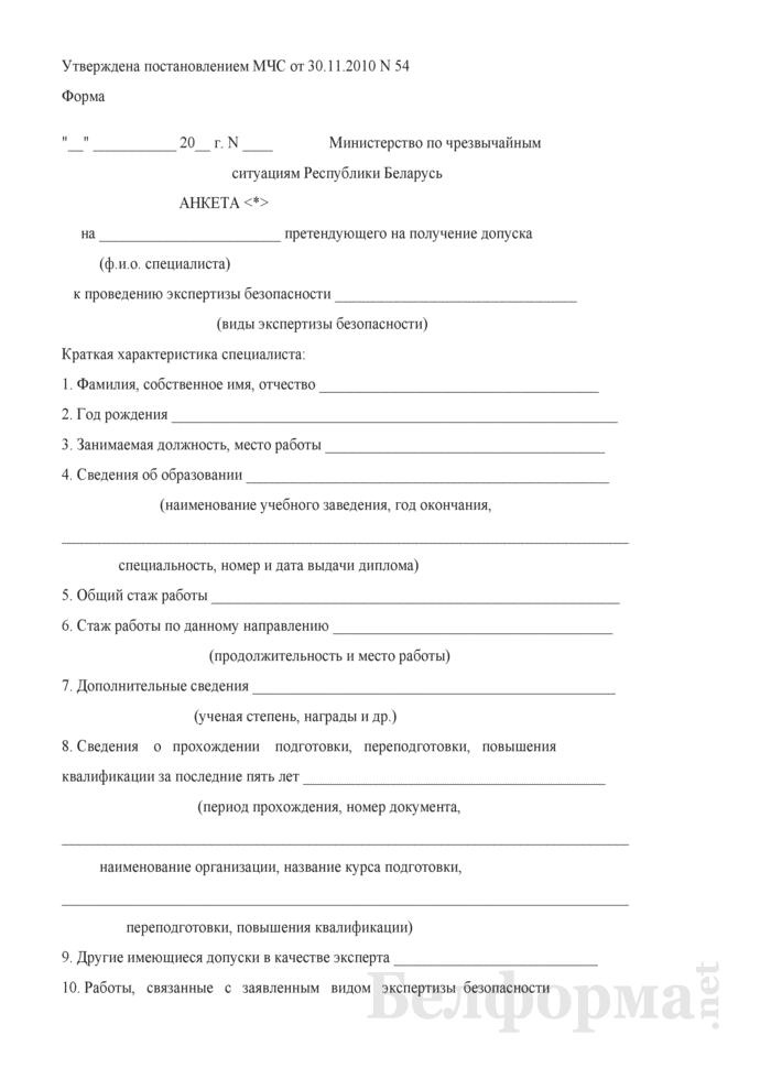 Анкета на специалиста претендующего на получение допуска к проведению экспертизы безопасности. Страница 1