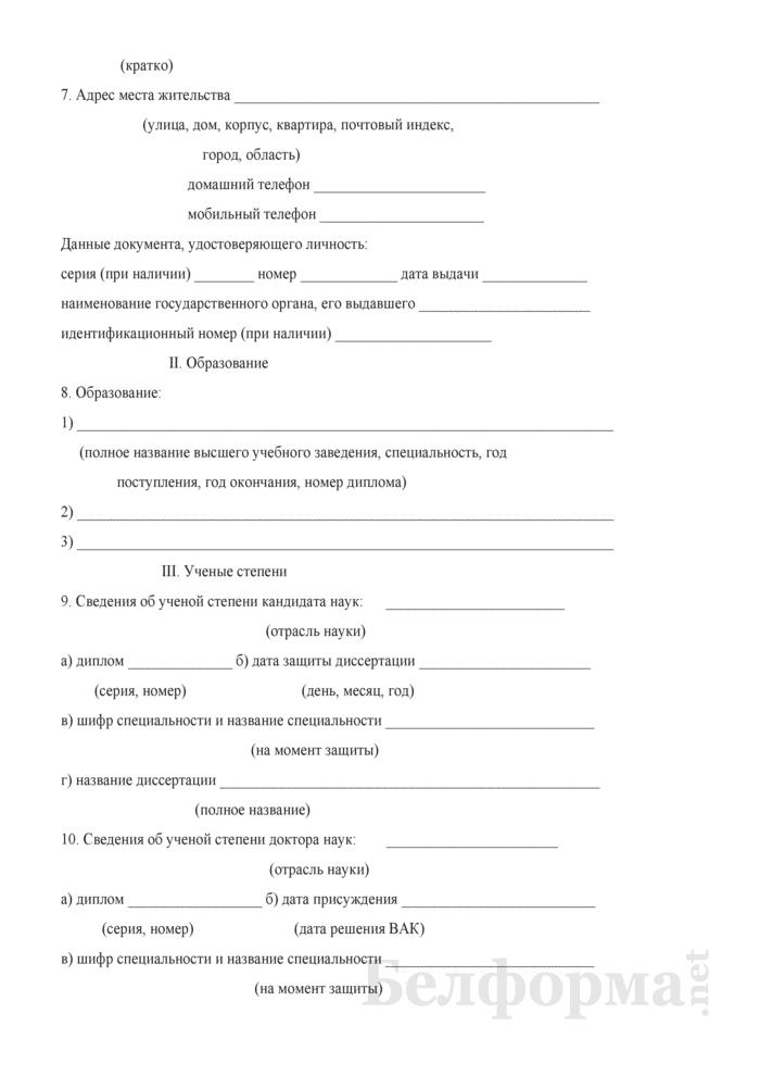 Анкета научно-педагогического работника Республики Беларусь для включения в банк данных Высшей аттестационной комиссии Республики Беларусь. Страница 2
