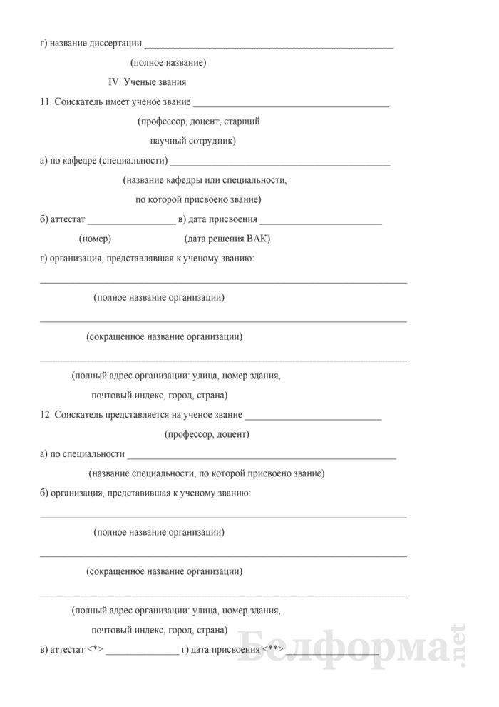 Анкета научно-педагогического работника Республики Беларусь для включения в банк данных Высшей аттестационной комиссии Республики Беларусь. Страница 3