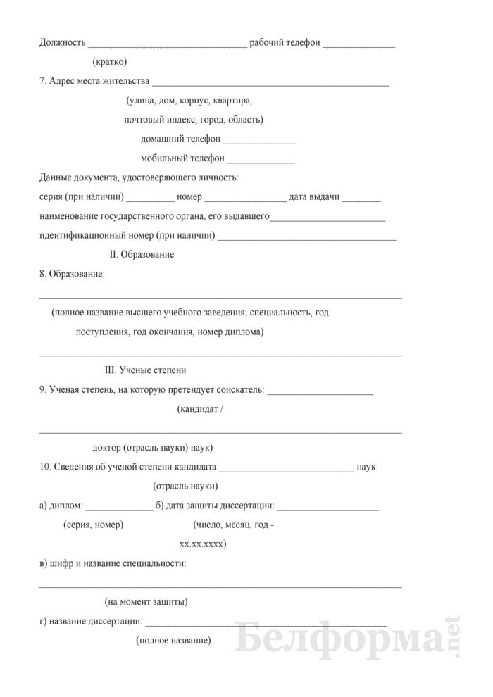 Анкета научного работника Республики Беларусь для включения в банк данных Высшей аттестационной комиссии Республики Беларусь. Страница 2